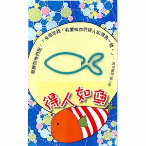 迴紋針-魚/兒童