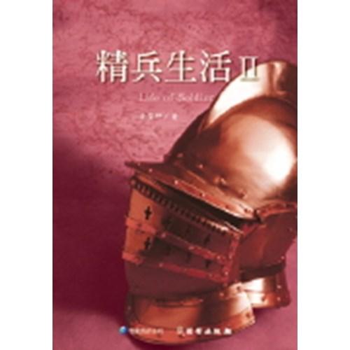 精兵生活Ⅱ--雙翼養育系列16