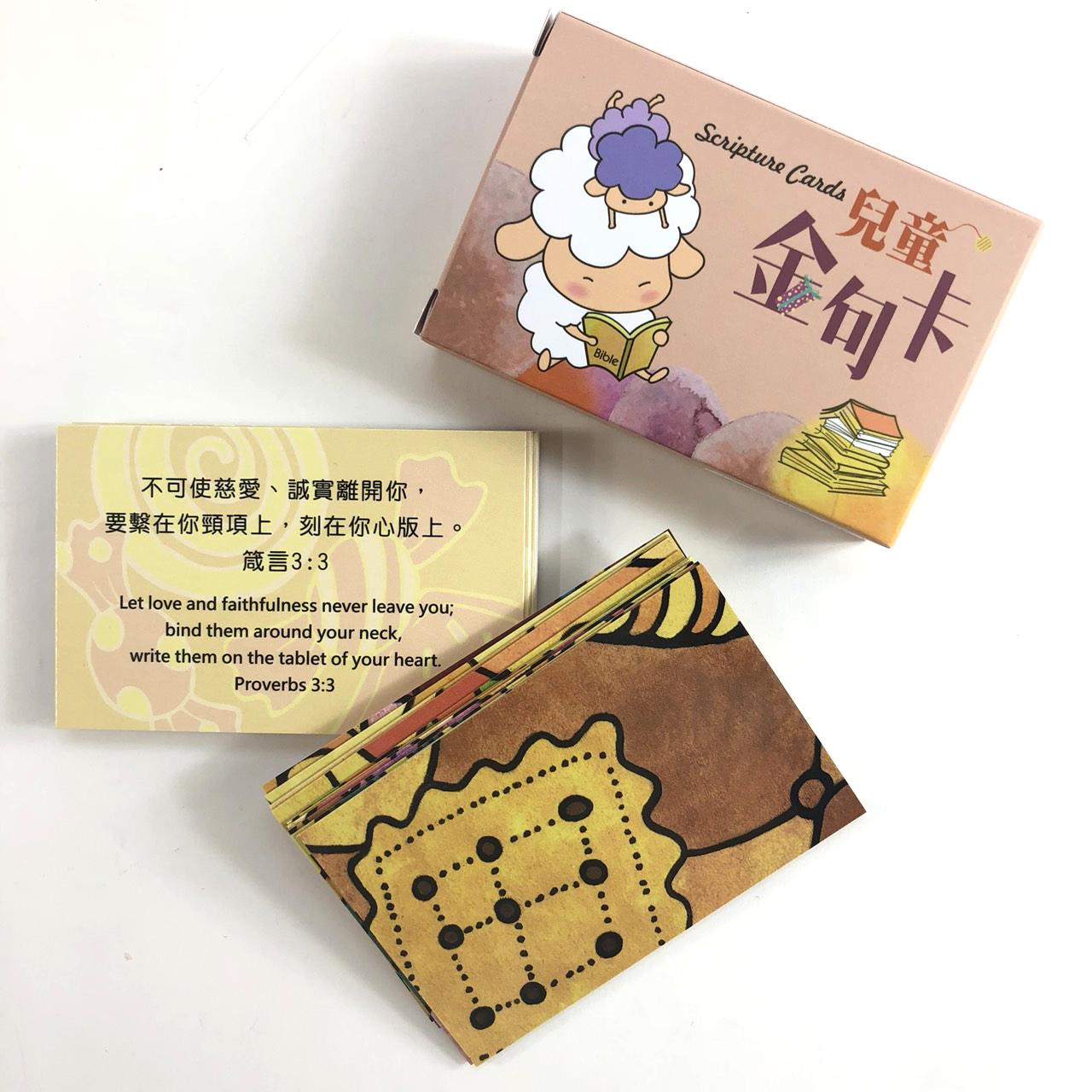 豐盛魚款/拼圖金句卡