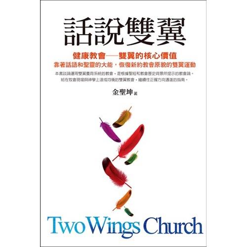 話說雙翼--靠著話語和聖靈的大能,恢復新約教會原貌的雙翼運動(POD版)