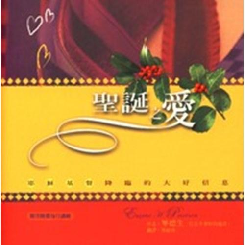 聖誕之愛(禮物書)