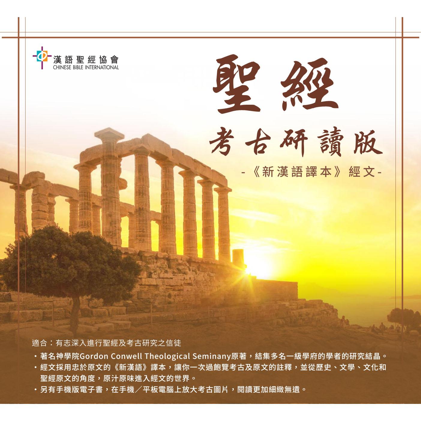 考古研讀版聖經‧新漢語譯本‧新約全書(全三冊)