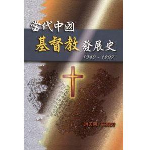 當代中國基督教發展史(1949-1997)