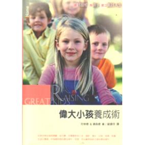 偉大小孩養成術(精)--讓好品格為孩子建立美好人生