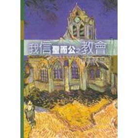 我信聖而公之教會--教會歷史專題