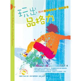 玩出品格力(書+DVD)--青少年體驗式學習的品格教材