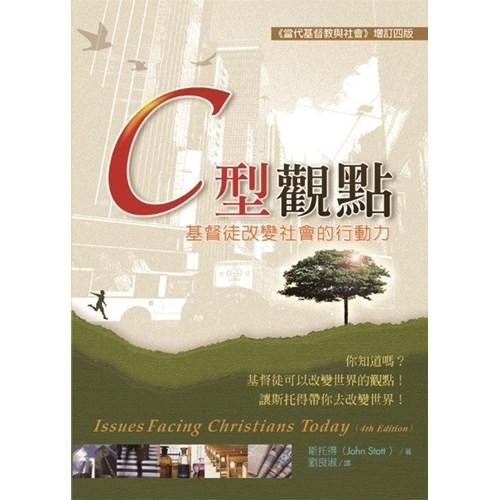 C型觀點:基督徒改變社會的行動力(當代基督教與社會增訂四版)