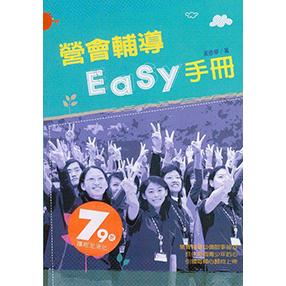 營會輔導EASY手冊