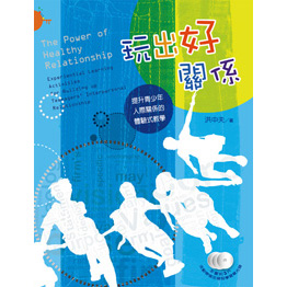 玩出好關係(書+DVD)--提升青少年人際關係的體驗式教學