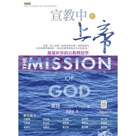 宣教中的上帝