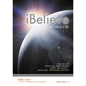 iBelieve-初信成長手冊