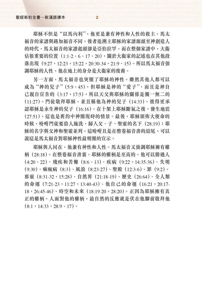 新約聖經 (新漢語譯本.註釋.袖珍.咖啡.皮面)