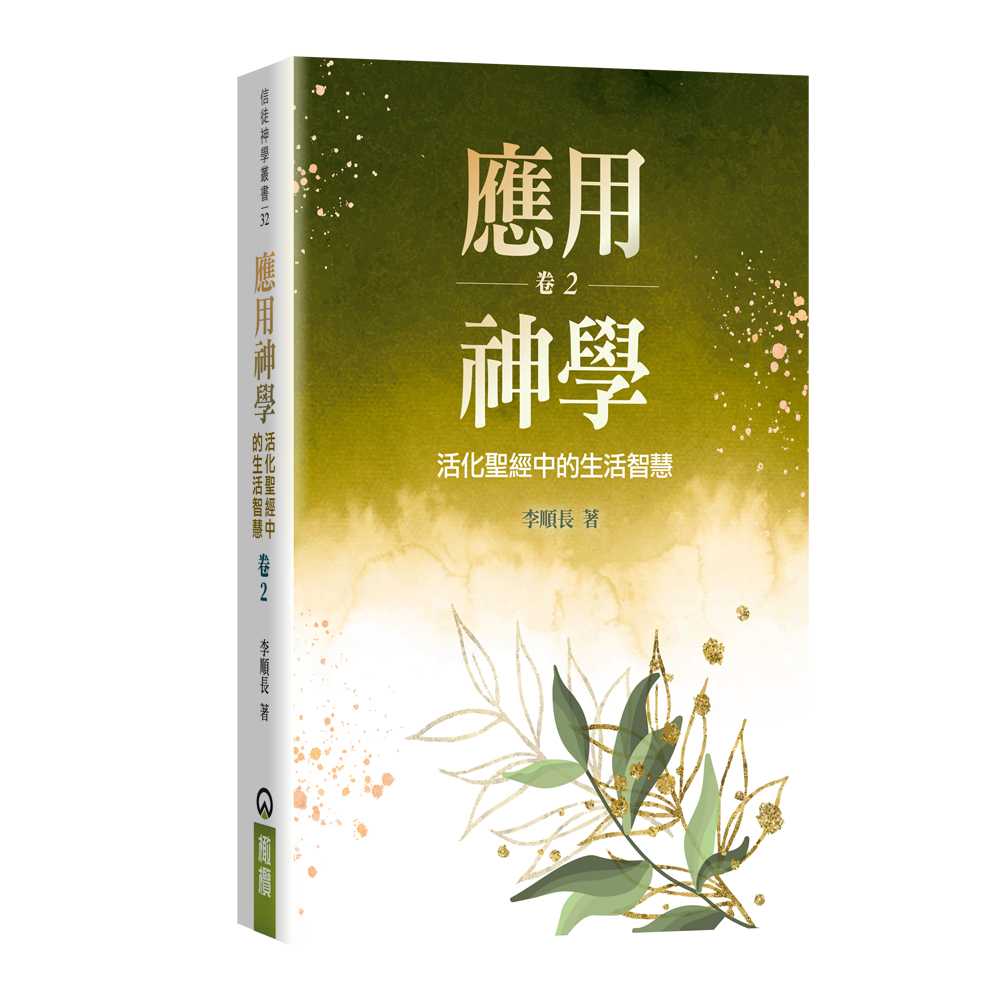 應用神學:活化聖經中的生活智慧(卷二)