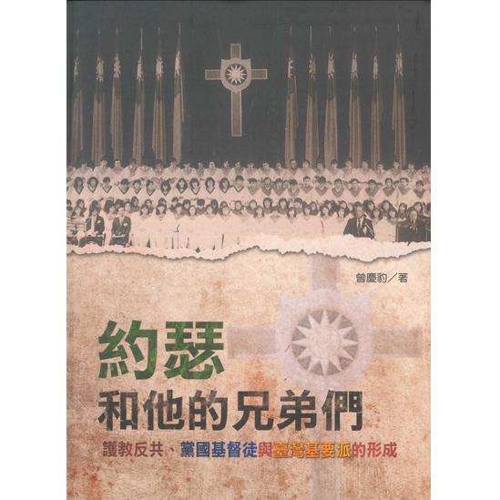 約瑟和他的兄弟們:護教反共、黨國基督徒與臺灣基要派的形成
