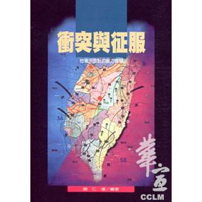 衝突與征服--台灣所面對的能力會戰