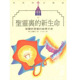 聖靈裡的新生命-聖靈研習會的教學手冊