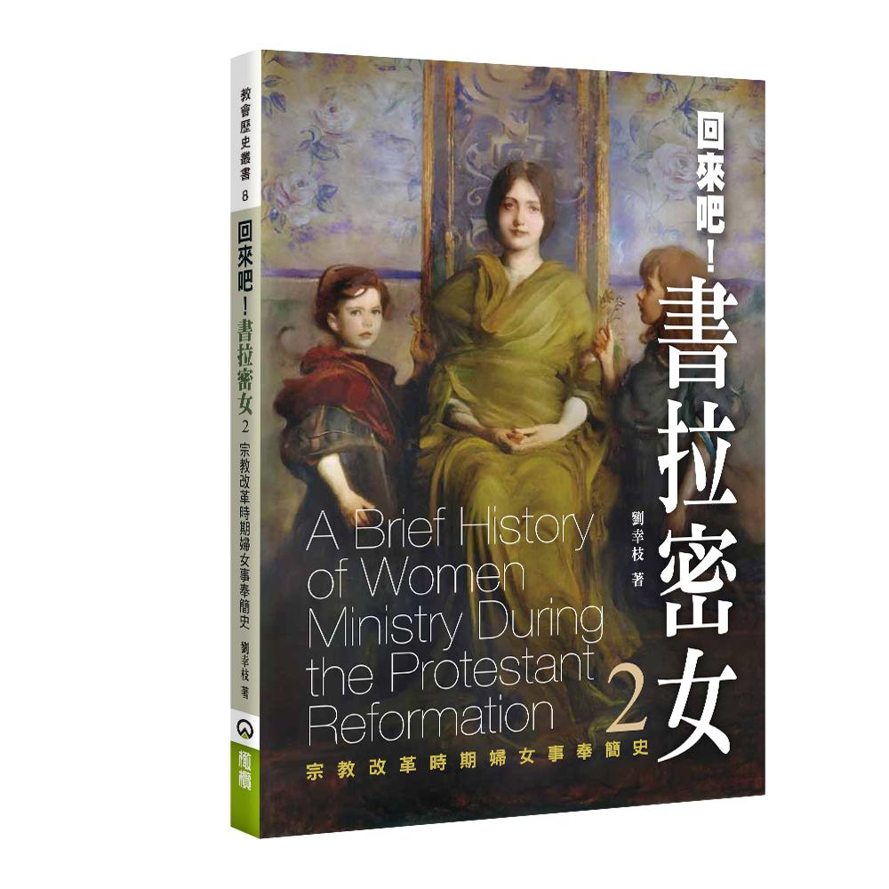 回來吧!書拉密女2:宗教改革時期婦女事奉簡史