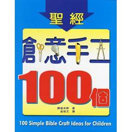 聖經創意手工100個