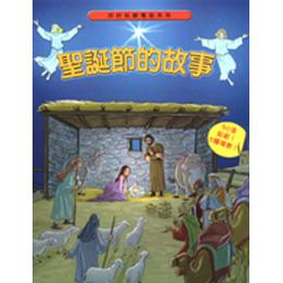 聖誕節的故事--好好玩靜電貼系列