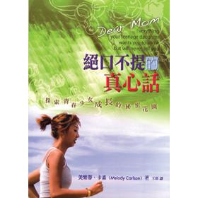 絕口不提的真心話-探索青春少女成長的秘密花園