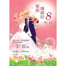 穩固婚姻的8句話