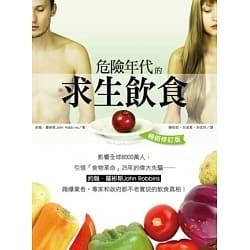危險年代的求生飲食(暢銷修訂版):約翰.羅彬斯的食物革命