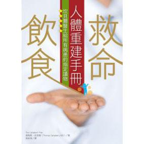救命飲食人體重建手冊:坎貝爾醫生給所有病患的指定讀