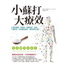 小蘇打大療效:臨床實證,從感冒、胃酸過多、氣喘