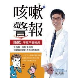 咳嗽警報:從感冒、呼吸道過敏到嚴重咳嗽的專業治咳指南