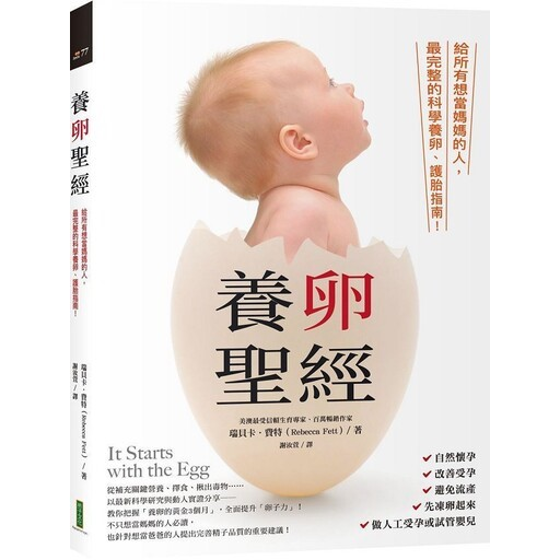 給所有想當媽媽的人.科學實證養卵聖經:現在準備剛剛好,養好卵子生寶寶