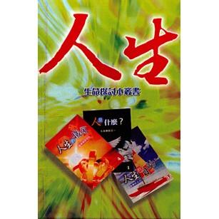 人生-生命探討小叢書(10本一套)