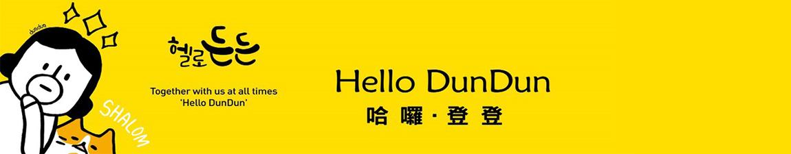 哈囉登登 Hello Dun Dun