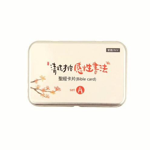 (setA)清炫才怡感性書法-聖經卡片
