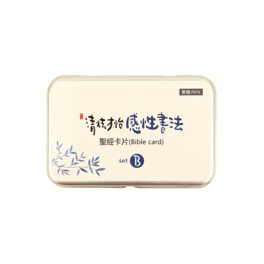(setB)清炫才怡感性書法-聖經卡片