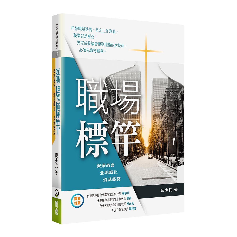 職場標竿:榮耀教會.全地轉化.消滅貧窮