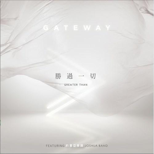 勝過一切/GATEWAY第五張敬拜讚美專輯中文版 (CD)
