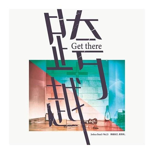 跨越/約書亞樂團第23張敬拜讚美專輯 歌本