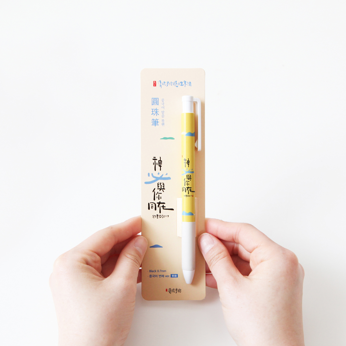 感性書法圓珠筆(約書亞記1:9)-清炫才怡