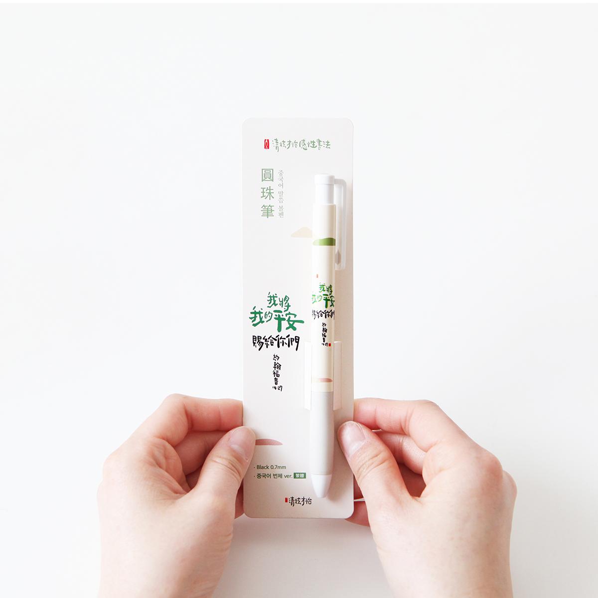 感性書法圓珠筆(約翰福音14:27)-清炫才怡