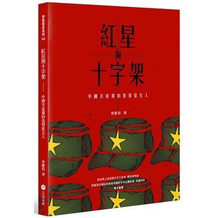 紅星與十字架-中國共產黨的基督徒友人