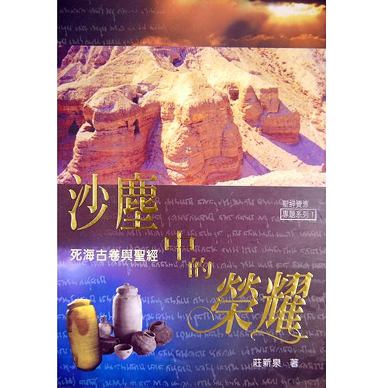 沙塵中的榮耀-死海古卷與聖經
