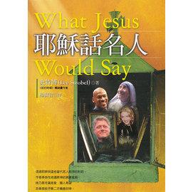 耶穌話名人