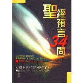 聖經預言34問