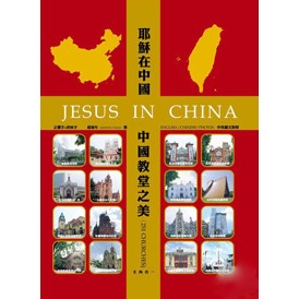 耶穌在中國:中國教堂之美