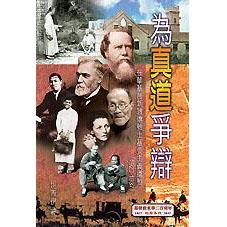 為真道爭辯--在華基督新教傳教士基要主義運動(1920-1937)