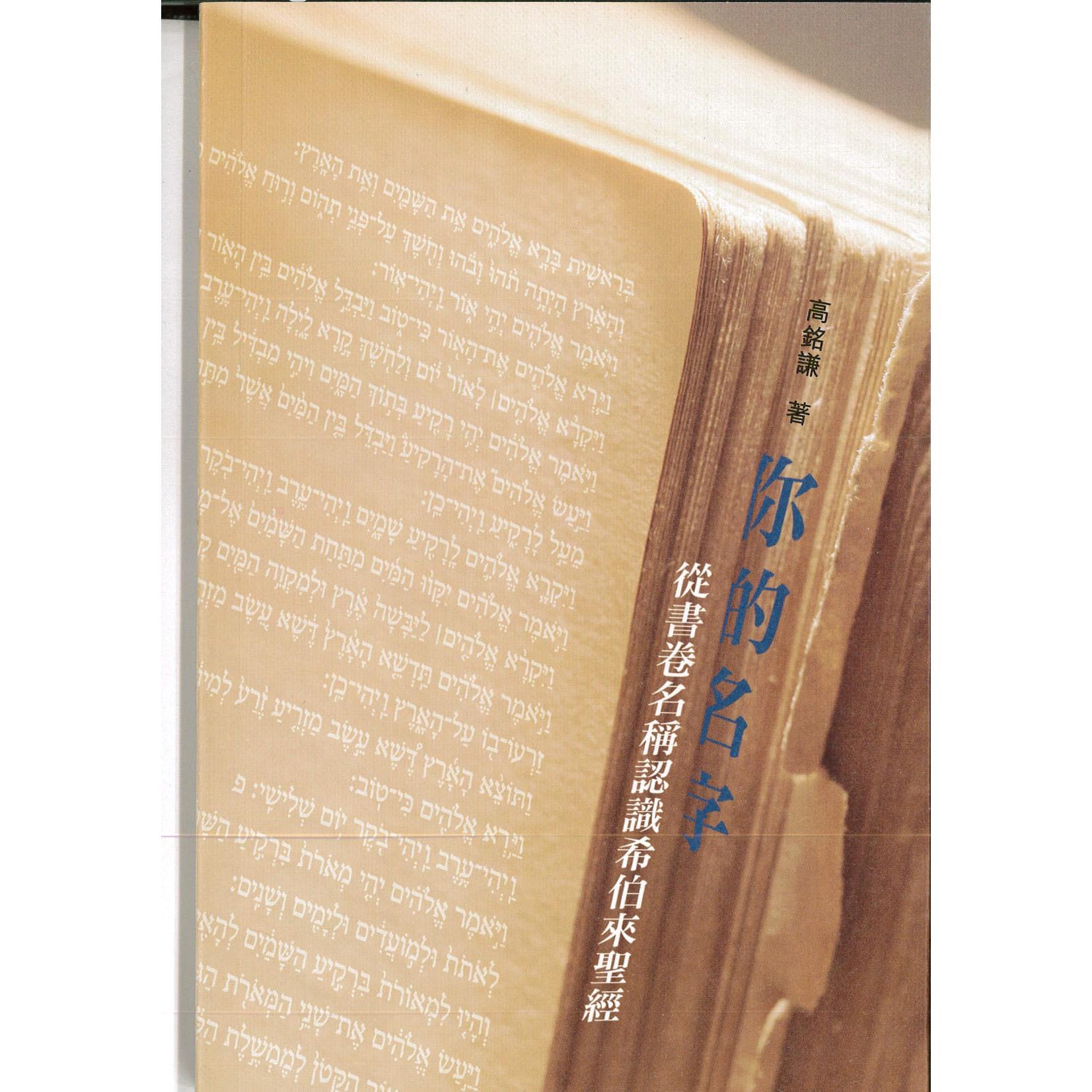 你的名字-從書卷名稱認識希伯來聖經