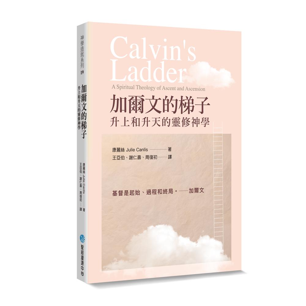 加爾文的梯子:升上和升天的靈修神學