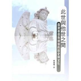 此世與他世之間-香港基督教墳場的歷史與文化