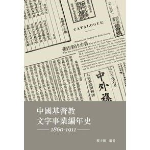 中國基督教文字事業編年史(1860-1911)