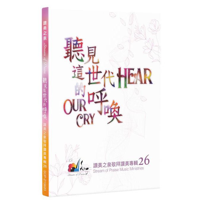聽見這世代的呼喚(CD)/讚美之泉敬拜讚美專輯26